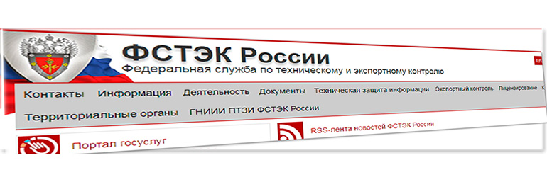 проверить лицензию фстэк по номеру