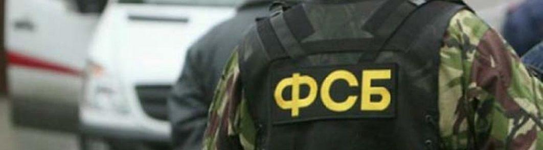 Запрет выезда за границу сотрудникам ФСБ
