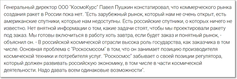 российские частные космические компании