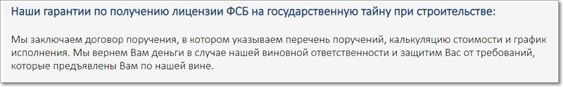 ФСБ лицензия с гарантией