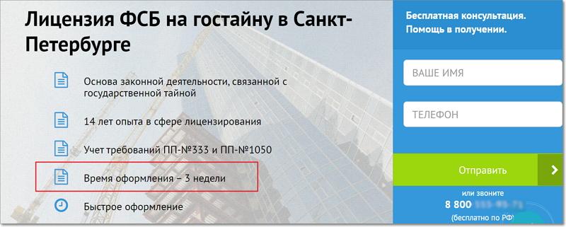 Лицензия ФСБ срок