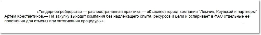 Конкуренция в госзакупках 44-ФЗ