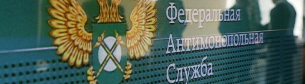 Полномочия ФАС по расследованию картелей