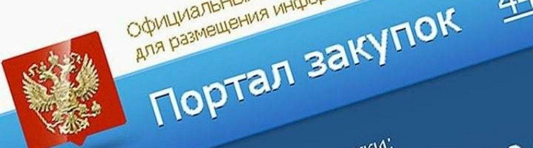 Строительные госзакупки с лицензией ФСБ