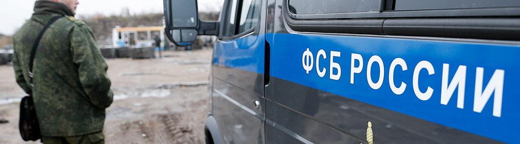 Проверка фирмы ФСБ