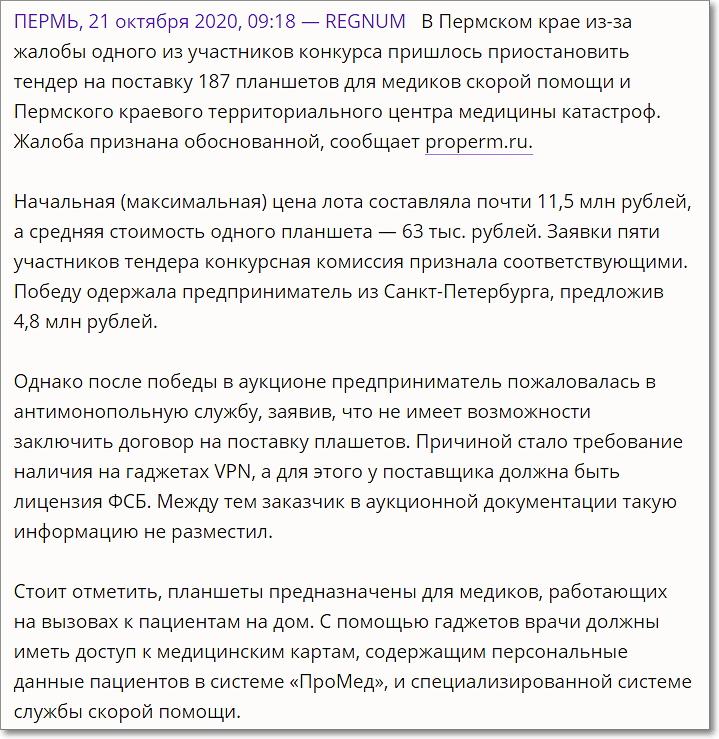 Лицензия ФСБ 44-фз