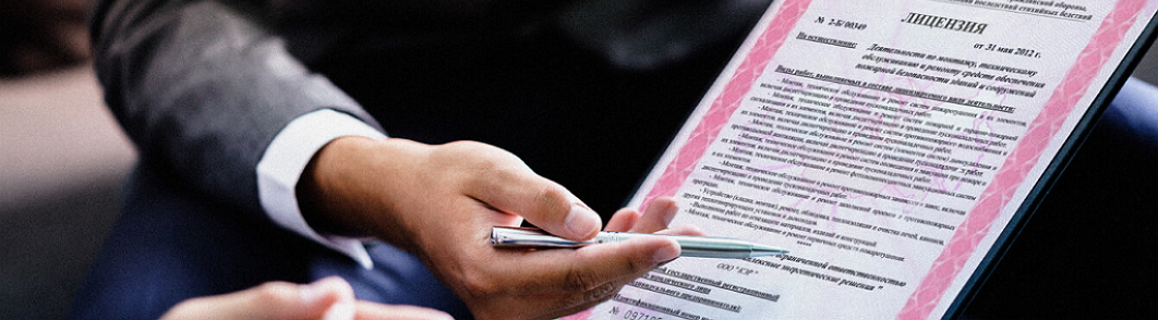 Единый реестр лицензий