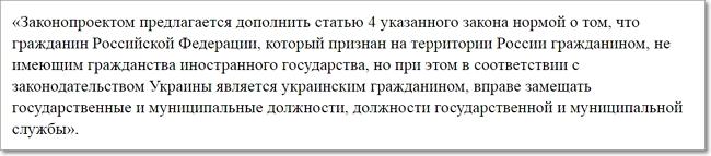 госслужба в Крыму